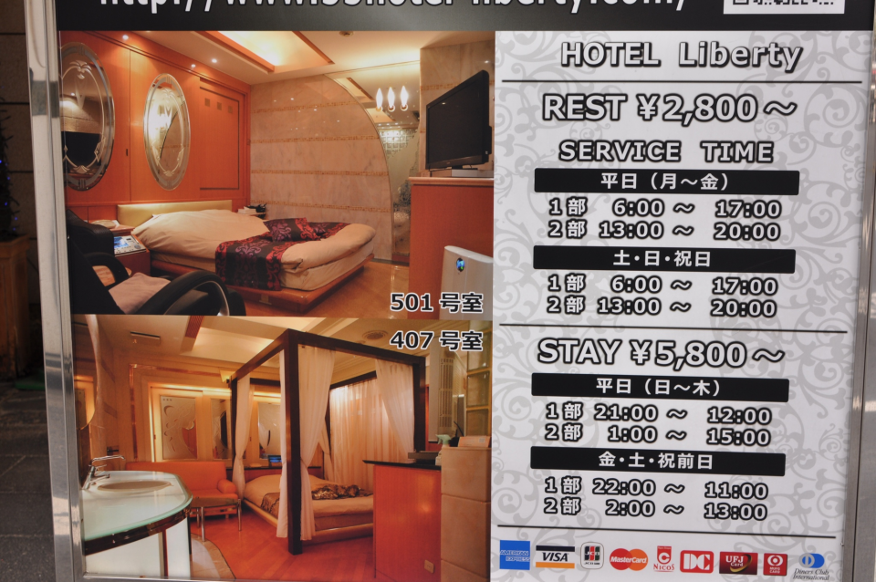 26_Lovehotel8.jpg
