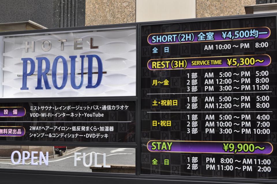 27_Lovehotel5.jpg