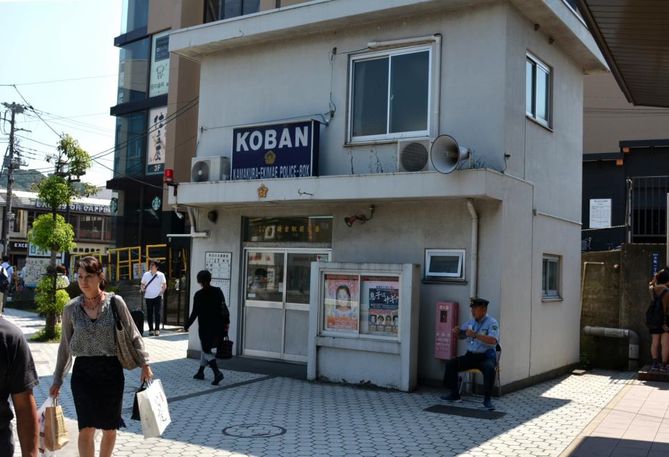 35_koban1.jpg