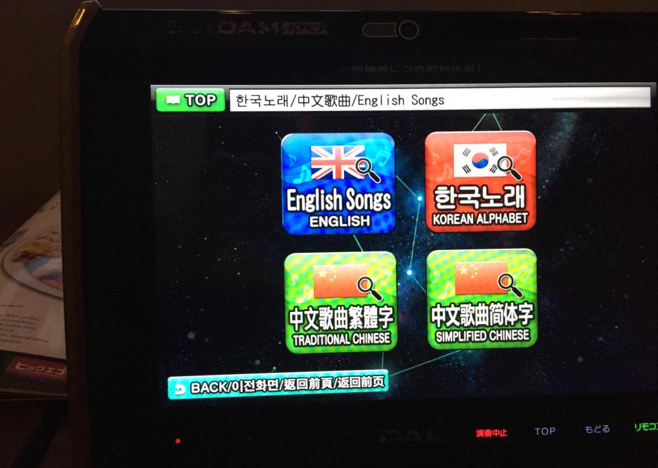 66_Karaoke-Sprachen.jpg