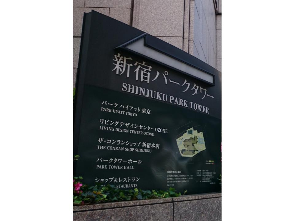mo_17_parkhyatt2.jpg