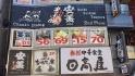 09_Chanko.jpg