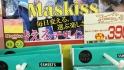 so_04_masken.JPG