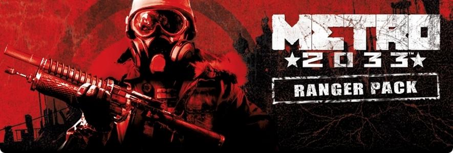 Официальный апгрейд игры Metro 2033. . Данное обновление вносит ряд исправ